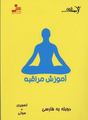 كتاب-گويا-آموزش-مراقبه