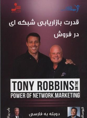 كتاب-گويا-قدرت-بازاريابي-شبكه-اي-در-فروش