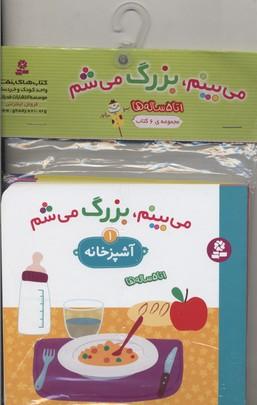 كتاب-آويزدار-مي-بينم-بزرگ-مي-شم(6-جلدي-ا-تا-5-ساله)