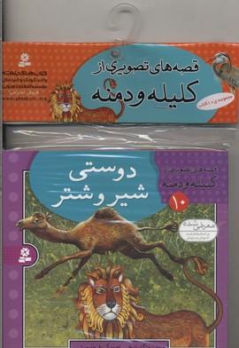 كتاب-آويزدار-قصه-هاي-تصويري-از-كليله-و-دمنه(10-جلدي)