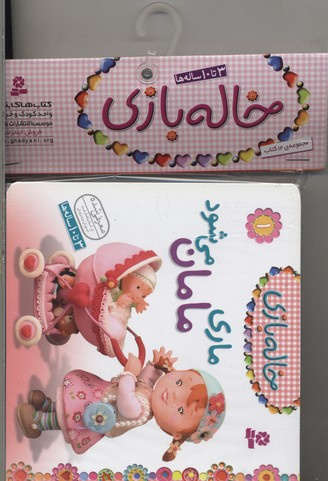 كتاب-آويزدار-خاله-بازي(12-جلدي-3-تا-10-سالگي)
