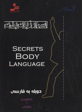 كتاب-گويا-اسرار-زبان-بدن