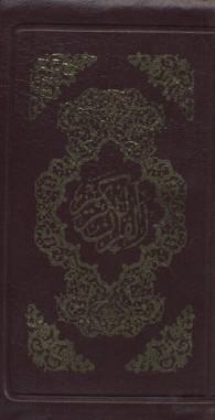 قرآن-الكريم(كيفي)