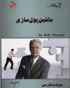كتاب-گويا-ماشين-پول-سازي