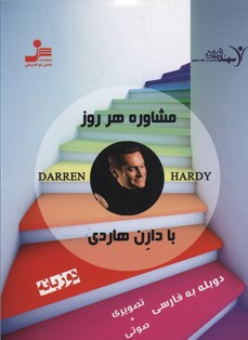 كتاب-گويا-مشاوره-هر-روز-با-دارن-هاردي1
