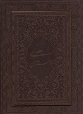 بوستان-سعدي(چرم-وزيري-معطر-جعبه-دار)