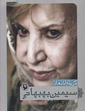 گزينه-اشعار-سيمين-بهبهاني