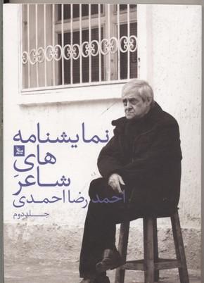 نمايشنامه-هاي-شاعر-احمدرضا-احمدي-2