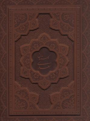 گلستان-سعدي(معطر-ليزري-چرم-جعبه-دار-وزيري)