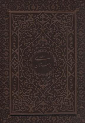 بوستان-سعدي(چرم-گلاسه-وزيري-جعبه-دار)