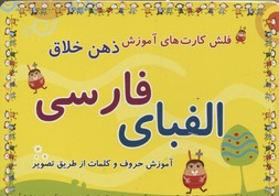 فلش-كارت-هاي-آموزش-ذهن-خلاق-الفباي-فارسي