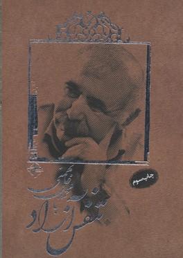 تنفس-آزاد-با-محمد-علي-بهمني