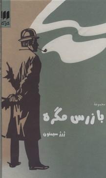 مجموعه-بازرس-مگره(6جلدي-قابدار)