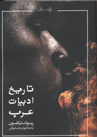 تاريخ-ادبيات-عرب