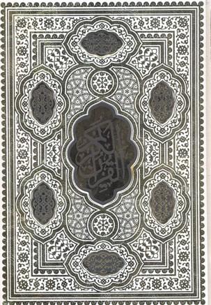 قرآنr(آينه-دار-3-لتي-سفيد-جعبه-دار-وزيري)