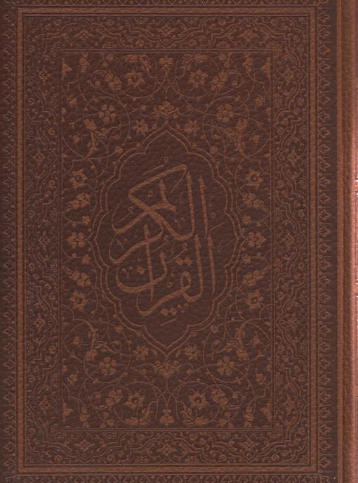 قرآنr(چرم-معطر-جعبه-دار)