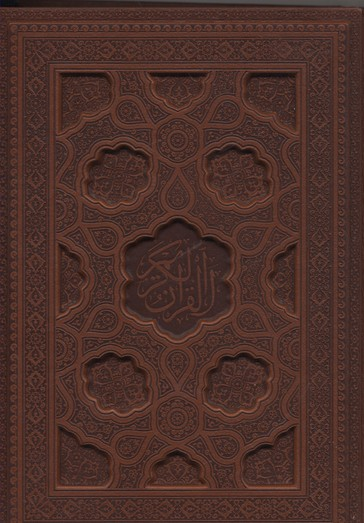 قرآنr(معطر-چرم-ليزري-جعبه-دار)