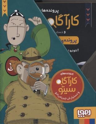 پك-كارآگاه-سيتو-و-دستيارش-چين-مي-ادو(10جلدي-قابدار)