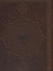 ديوان-حافظ-اخوين-همراه-فال(چرم-لب-طلا-نيم-جيبي)