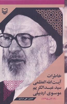 خاطرات-آيت-اله-موسوي-اردبيلي