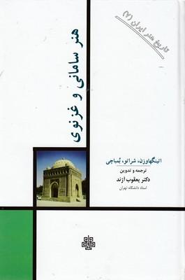تاريخ-هنر-ايران-7-هنر-ساماني