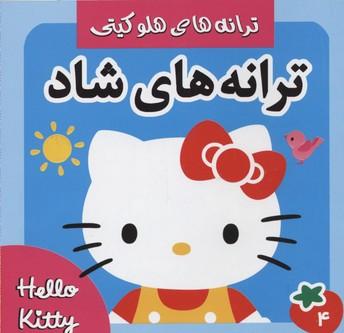 ترانه-هاي-هلو-كيتي4
