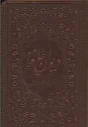 ديوان-حافظ(چرم-لب-طلا-نيم-جيبي)