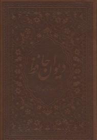 ديوان-حافظ(چرم-قابدار-نيم-جيبي)