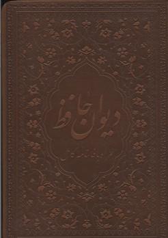 ديوان-حافظ(چرم-لب-طلا-جيبي)