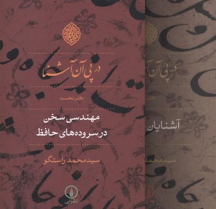 در-پي-آن-آشنا(رقعي-2جلدي)