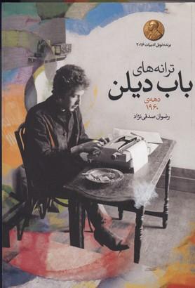 مجموعه-ترانه-هاي-باب-ديلن(3جلدي-رقعي)