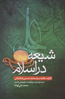 شيعه-در-اسلام
