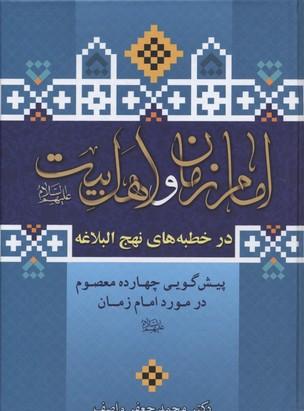 امام-زمان-و-اهل-بيت
