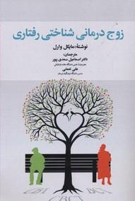 زوج-درماني-شناختي-رفتاري