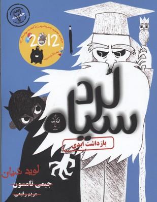 لرد-سياه3(بازداشت-ابدي)