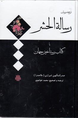 ترجمه-و-متن-رساله-الحشر
