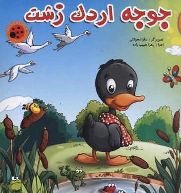 كتاب-پازل-جوجه-اردك-زشت