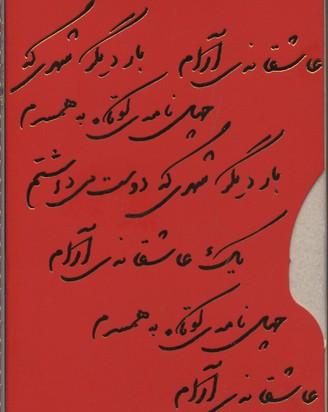 پك-نادر-ابراهيمي(سه-جلدي-جيبي)