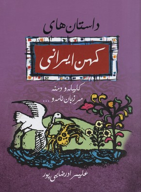 داستانهاي-كهن-ايراني