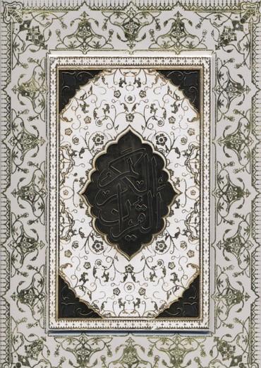 قرآن-كريم(ليزري-سفيد-قابدار-وزيري)