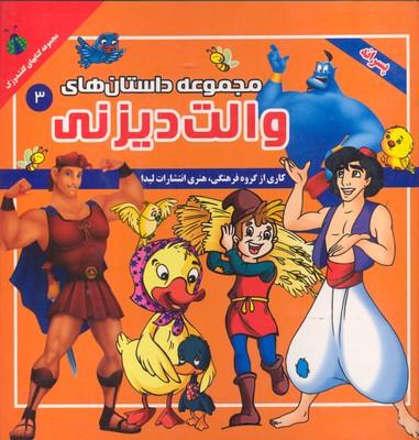 مجموعه-داستانهاي-والت-ديزني(3)پسرانه