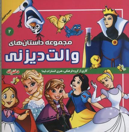 مجموعه-داستانهاي-والت-ديزني(2)دخترانه
