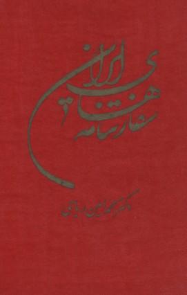 سفارتنامه-هاي-ايران