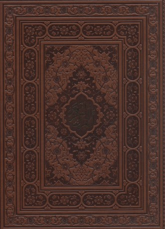 قرآن(چرم-معطر-جعبه-دار-وزيري)