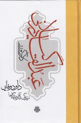 رسائل-عبدالقادر-گيلاني