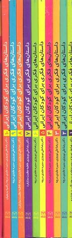پك-داستانهاي-فكري-براي-كودكان-ايراني