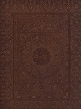 رباعيات-خيام(چرم-جعبه-دار-لب-طلا-وزيري)