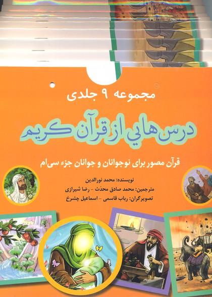 درس-هايي-از-قرآن-جزء-30