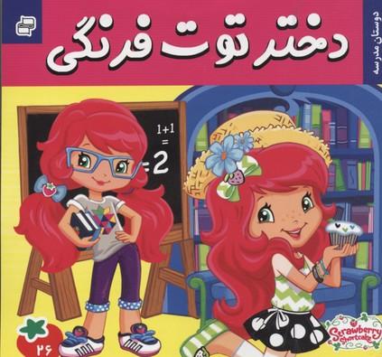 دختر-توت-فرنگي(26)دوستان-مدرسه