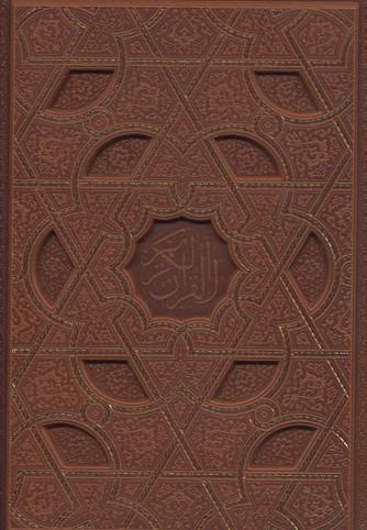 قرآن-كريم(چرم-وزيري-معطر-ليزري-طلا-كوب-قابدار)